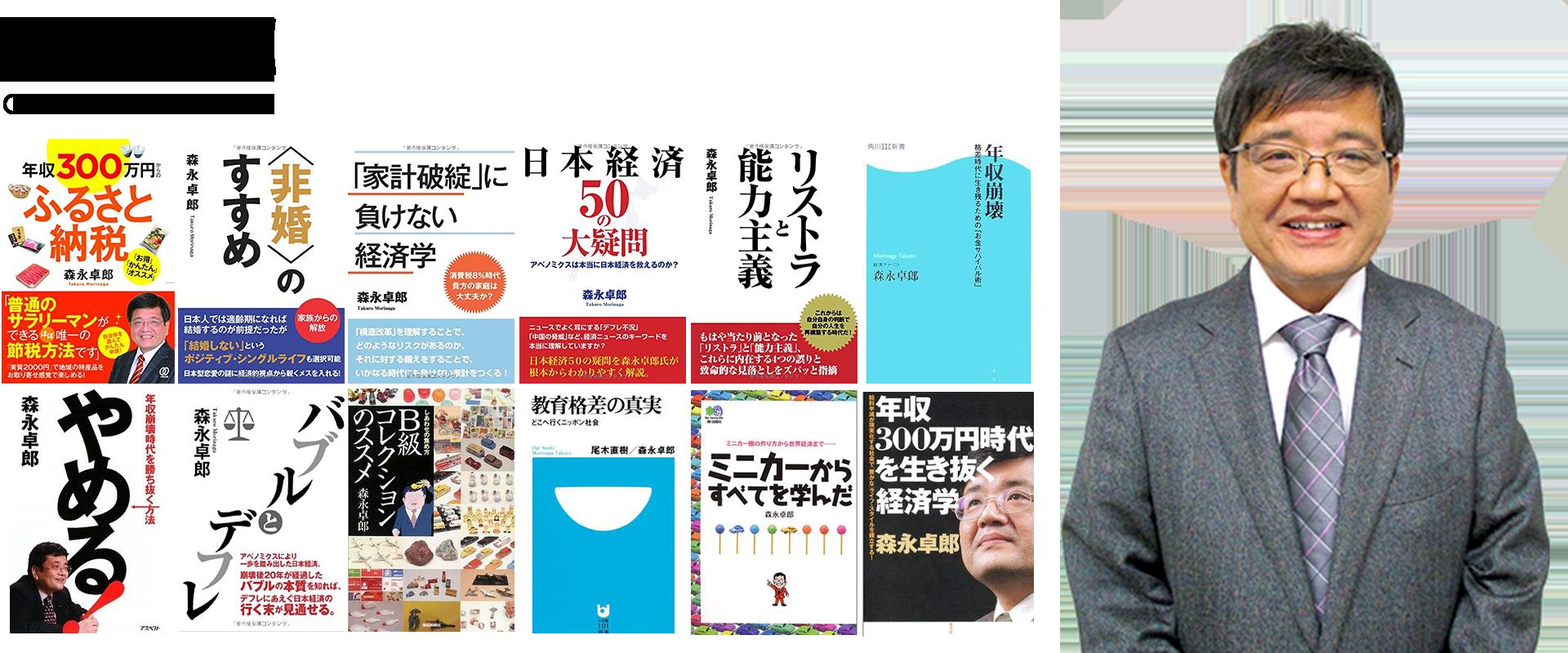 森永卓郎オフィシャルサイト